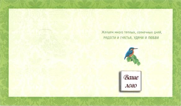 Открытка с шоколадкой Артикул 0572109